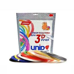 Расходные материалы для 3D печати - Пластик UNID PLA-12, для 3Д ручки, 12 цветов в наборе, по 10 метров, 0