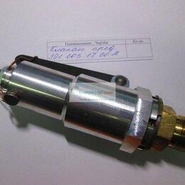 Аксессуары, запчасти и оснастка для пневмоинструмента - Клапан предохранительный 391 103 17 00А1 для воздушного компрессора, 0