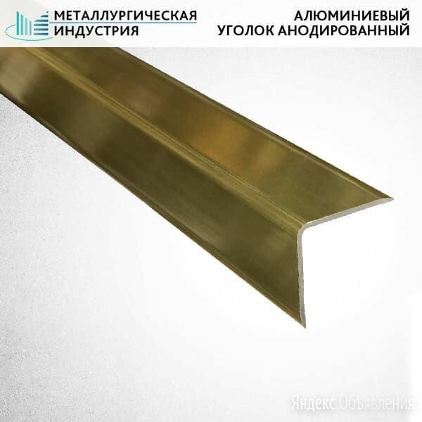 Уголок алюминиевый анодированный 15х15х1,5 мм АД31Т1 28052 по цене 135₽ - Отделочный профиль, уголки, фото 0