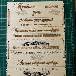 Постеры и календари - Стильный. постер правила дома на новоселье, 0