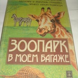 Детская литература - Дж Дарелл Эрнест Томпсон Зоопарк в моем багаже 1987 год, 0