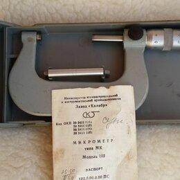 Измерительные инструменты и приборы - Микрометр 50-75 мм, 0