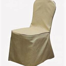 Чехлы для мебели - Чехол на стул ткань рогожка бежевый с кантом, 0
