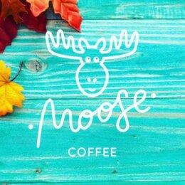 Бариста - Coffee Moose, 0