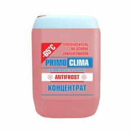 Теплоноситель - Теплоноситель Primoclima Antifrost PA -65C 20, 0