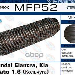 Выхлопная система - Гофра Глушителя Hyundai Elantra, Kia Cerato 1.6 (Кольчуга) EuroEX арт. MFP52, 0