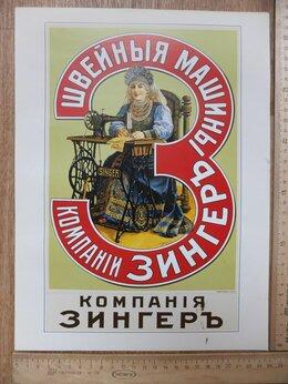 Рекламные конструкции и материалы - русский рекламный плакат щвейная машина Зингер,…, 0