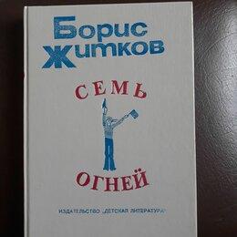 Детская литература - Семь огней. Борис Житков , 0