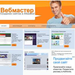 Сфера услуг - Создание сайтов, 0