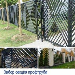 Заборы, ворота и элементы - Заборы и ограждения, Заборы секционные, 0