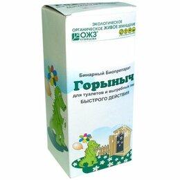 Септики - Биоактиватор Горыныч д/туалетов и выгребных ям фл.0,5мл, 0