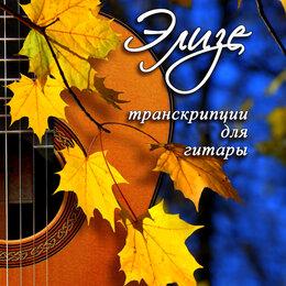 Искусство и культура - Ноты. Классическая гитара, фортепьяно, орган, труба , 0
