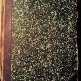 Антикварные книги - История немецкой философии. Берлин.1901 г. На немецком языке., 0