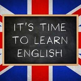 Наука, образование - Репетитор по английскому языку, 0