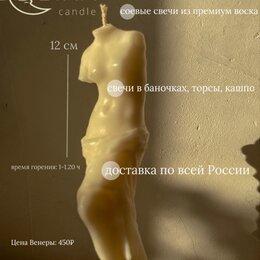 Изготовление мыла, свечей, косметики - Формовая Свеча Венера-Соевые свечи , 0