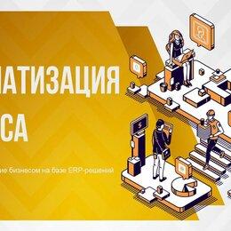 Сфера услуг - Автоматизация бизнеса, 0