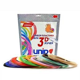 Расходные материалы для 3D печати - Пластик UNID PLA-15, для 3Д ручки, 15 цветов в наборе, по 10 метров, 0