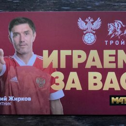 "Билеты - Карта Тройка ""Юрий Жирков"" ЕВРО-2020, 0"