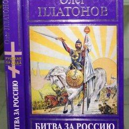 "Прочее - Книга О.Платонова ""Битва за Россию"", 0"