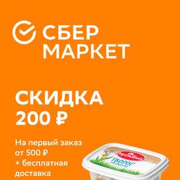 Подарочные сертификаты, карты, купоны - Промокод Сбермаркет 200 от 500, 0