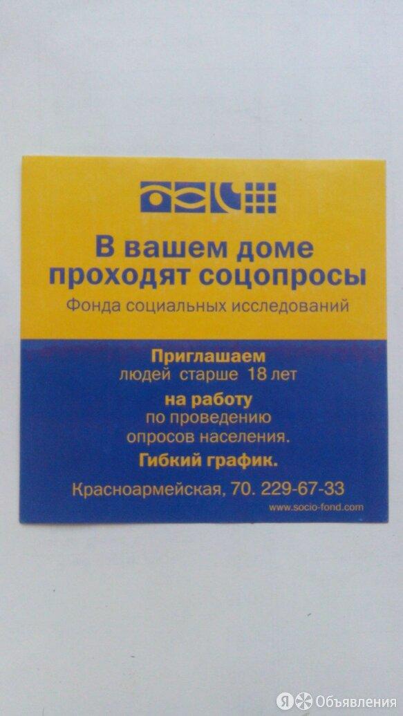 Рекламные наклейки  по цене 50₽ - Интерьерные наклейки, фото 0