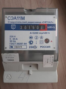 Счётчики электроэнергии - Счётчик электроэнергии , 0