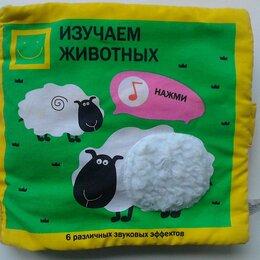 """Развивающие игрушки - мягкая книжка """"Изучаем животных"""", 0"""