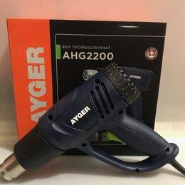 Строительные фены - Фен промышленный AYGER AHG2200, 0