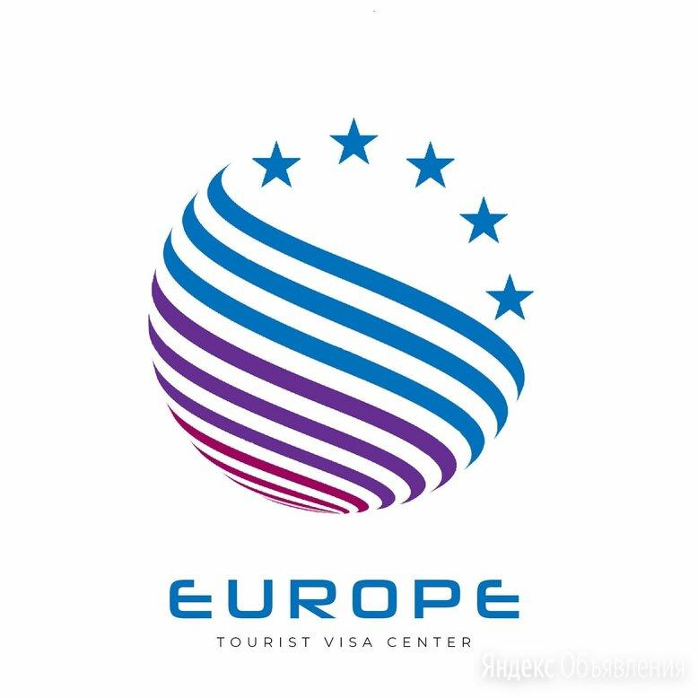 Визовый центр Европа по цене 5000₽ - Экскурсии и туристические услуги, фото 0