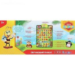 Обучающие плакаты - Обучающий электронный плакат - Zoo Азбука, 0
