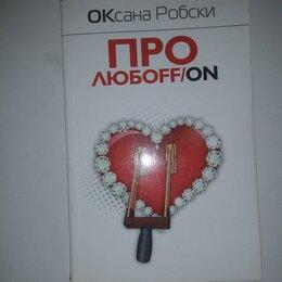 Художественная литература - Про любовь книга оксана робски новая, 0