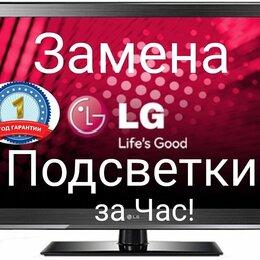 Ремонт и монтаж товаров - Ремонт телевизоров LG на дому Пенза Выезд по обл. , 0