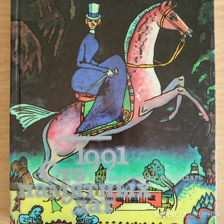 Книга 1991 Сто памятных дат по цене 300₽ - Искусство и культура, фото 0