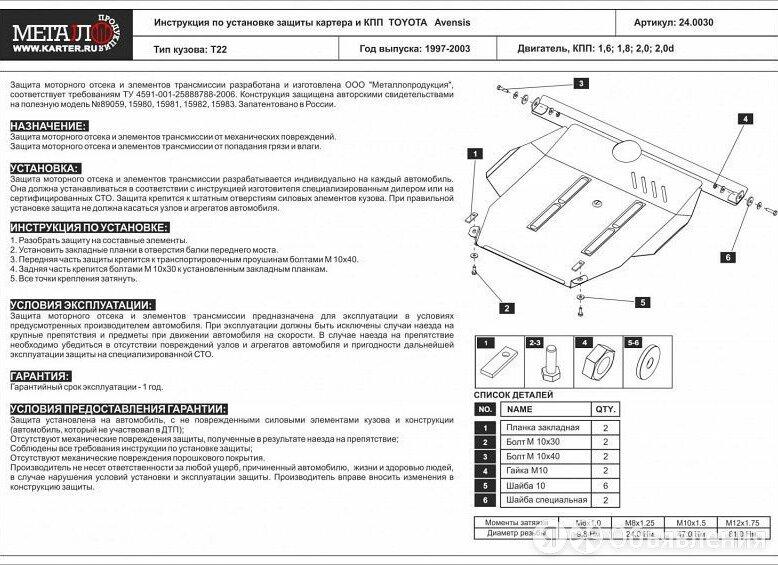 Защита картера и КПП - TOYOTA Corona Premio (1996 - 2001) г. ( арт: 24.0030-3... по цене 6500₽ - Интерьер , фото 0