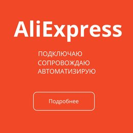 IT, интернет и реклама - Аккаунт менеджер AliExpress, 0