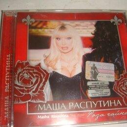 Музыкальные CD и аудиокассеты - Музыкальный диск Маша распутина роза чайная, 0