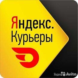 Курьеры - Курьер-партнер сервиса Яндекс.Еда, 0