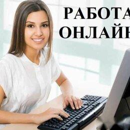 Консультанты - Консультант в онлайн-магазин (без опыта), 0