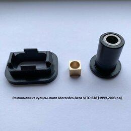 Трансмиссия  - Ремкомплект кулисы Mercedes Benz VITO 638 (1999-2003 г.), 0