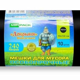 Мешки для мусора - Мешки для мусора MIRPACK 240 литров, 10 штук,100 мкм, 93*130 см, серия ДОБРЫНЯ, 0