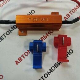 Запчасти к аудио- и видеотехнике - Нагрузочный резистор силовой  50W - 8 ом, 03964, 0