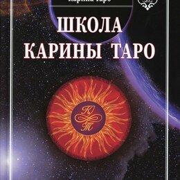 Астрология, магия, эзотерика - Карина Таро Книга 3, 0