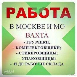 Разнорабочие - Разнорабочие на вахту в Москву , 0