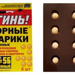 Средства от насекомых - От Тараканов Дохлокс Сгинь! Яд № 56 борные шарики 8 шт, 0