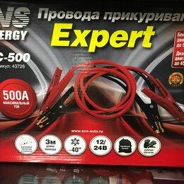 Прочие аксессуары  - Провода прикуривания avs expert bc-500 (3,5 метров) 300-500А, 0
