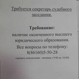 Секретари - Секретарь судебного заседания , 0