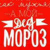 Фартук 'Доляна' Мой Дед Мороз 60х70 см, 100 хл, 160г/м2 по цене 522₽ - Рукавицы, прихватки, фартуки, фото 2