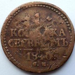 Монеты - 1 копейка 1840 медь - (Николай I), 0