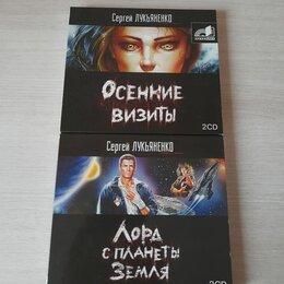Книги в аудио и электронном формате - Аудиокниги С. Лукьяненко, 0