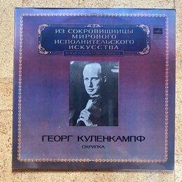 Виниловые пластинки - Виниловая пластинка Георг Куленкампф: Скрипка, 0